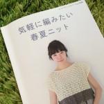 レシピ本、、、着々と増殖中( ^ω^ )‼   気軽に編みたい春夏ニット。プルオーバーも着々と進んでおります!!