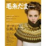 ステキすぎる「毛糸だま159」‼ サヨナラ夏糸の気配。