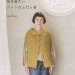 秋の新刊続々、michiyoさんの「編んで楽しい、毎日着たいニットのふだん着」やっと到着~~~(o^^o)