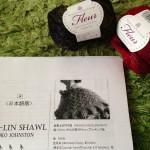 Lin-Lin shawlに挑戦!!と。ワクワク♡糸選びと。