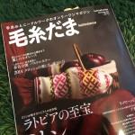 「毛糸だま161春号」からトキメク♡作品群。
