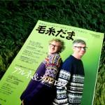 ヤバい程にカワイイ「毛糸だま 冬号No.164」。