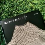 「編むのがたのしい、ニット」から編みたくなる作品。