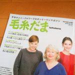 毛糸だま秋号vol.171から編みたい作品。