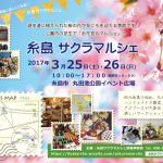今週末、2日間は糸島サクラマルシェに出店します。