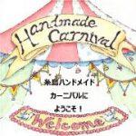 今週末は糸島ハンドメイドカーニバル iin Autumnに出店します。